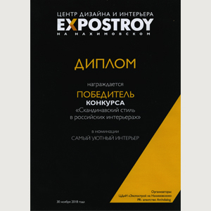 ExpoStroy Diploma